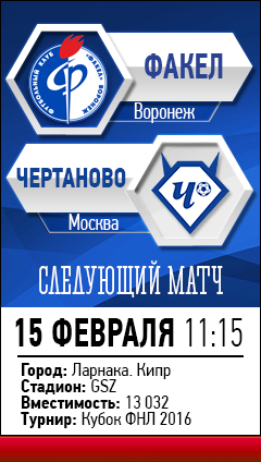 Кубок ФНЛ 1 тур