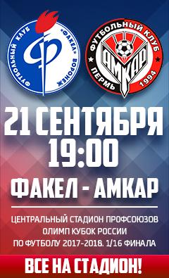 1/16 финала Кубка России - 2017-2018