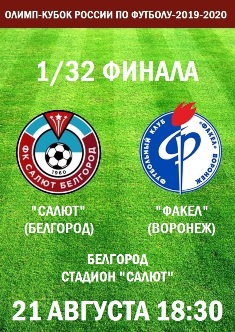 1/32, Кубок России - 2019-2020