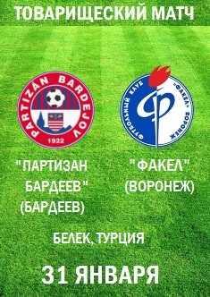 Партизан Бардеев - Факел (Товарищеский матч)
