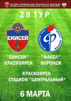 28 тур, ФНЛ - 2020-2021