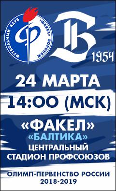 28 тур 2018-2019