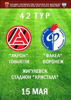 42 тур, ФНЛ - 2020-2021