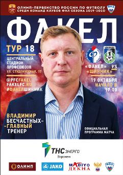18 тур, ФНЛ - 2019-2020