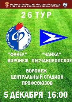 26 тур, ФНЛ - 2020-2021