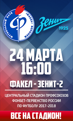 28 тур 2017-2018