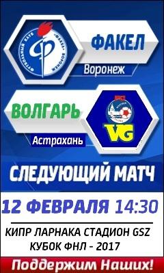Факел - Волгарь (Кубок ФНЛ - 2017)