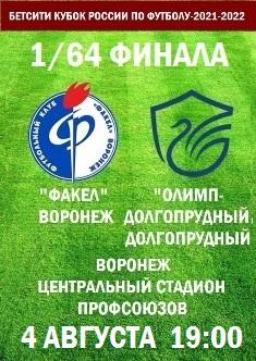 1/64 Кубок России - 2021-2022