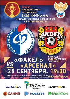 1/16 финала, Кубок России - 2019-2020