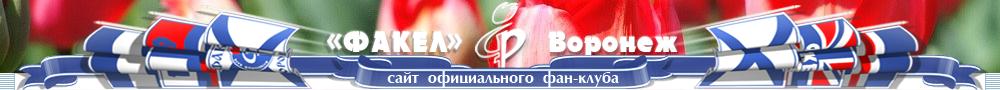 Факел Воронеж