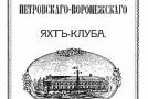 Устав Яхт-клуба