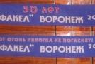 шарф Факела