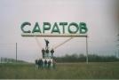 Саратов 2001 2