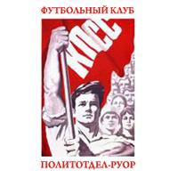 Политотдел Ташкентская обл