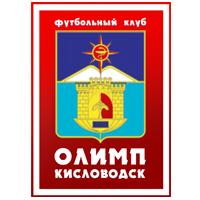 Олимп Кисловодск