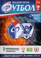Футбол хоккей с мячом redyarskru