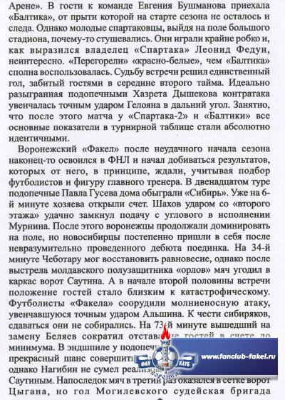 Балтика(Калининград) - Факел Альтернативная
