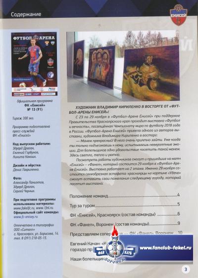 Енисей(Красноярск) -Факел