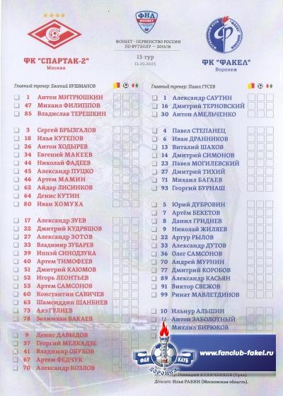 Спартак-2(Москва) - Факел