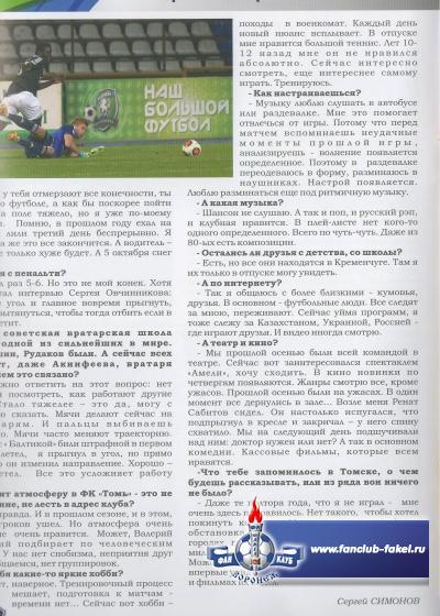 Томь(Томск) - Факел
