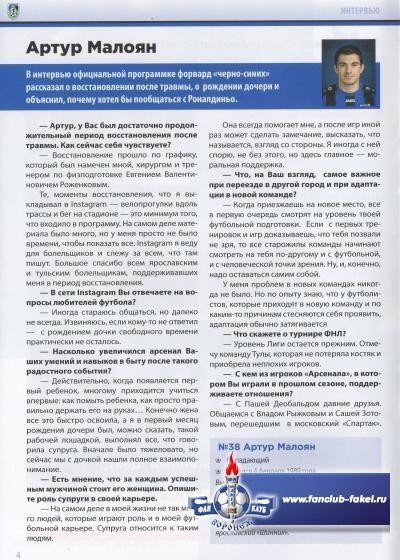 Шинник(Ярославль) - Факел