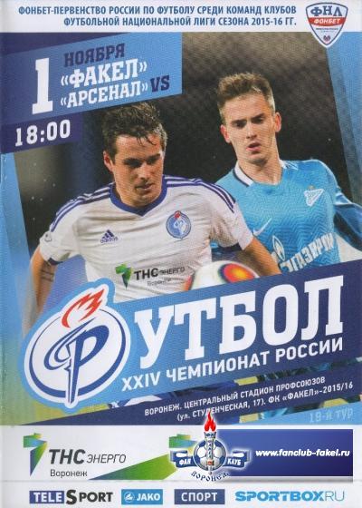 Факел(Воронеж)-Арсенал(Тула)