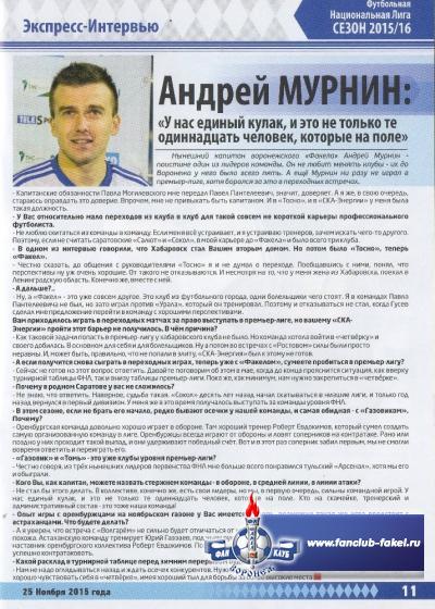 факел(Воронеж)-Волгарь(Астрахань)