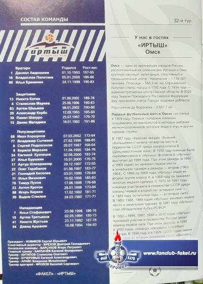 Факел-Иртыш(Омск)