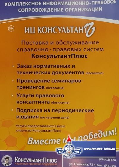 Томь(Томск)-Факел