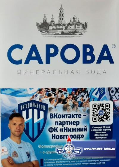 Нижний Новгород(НижнийНовгород)-Факел