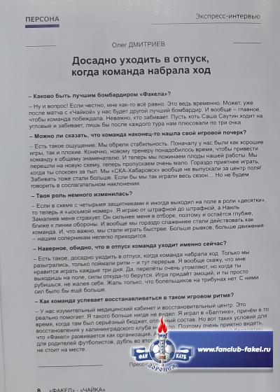 Факел-Чайка(Песчанокопское)