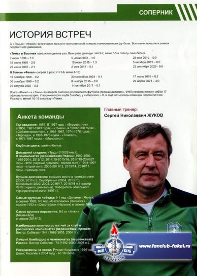 Факел-Томь(Томск)