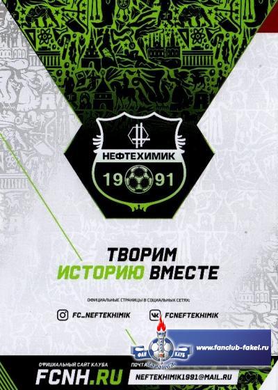 Нефтехимик(Нижнекамск)-Факел