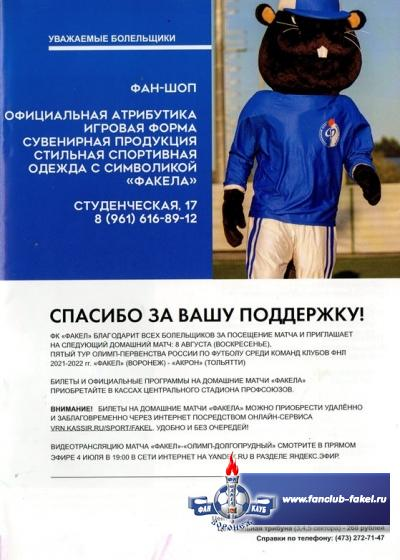 Факел-Олимп-Долгопрудный(Москва)