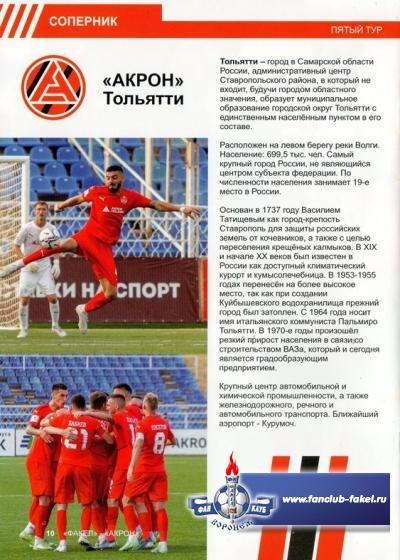 Факел-Акрон(Тольятти)