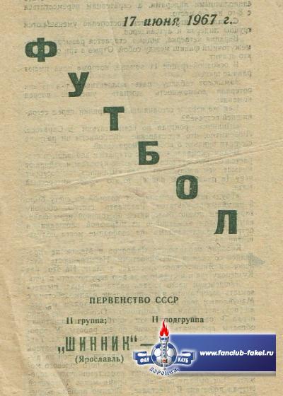 Труд-Шинник(Ярославль)