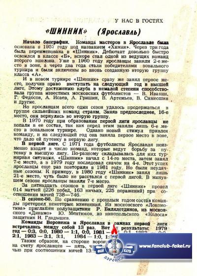 Факел-Шинник(Ярославль)
